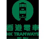 香港电车 (Hong Kong Tramways)